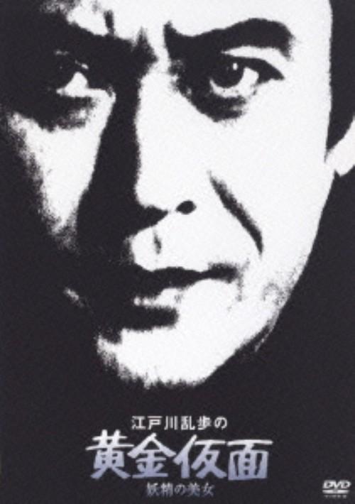 【中古】江戸川乱歩の「黄金仮面」より 妖精の美女 【DVD】/天知茂