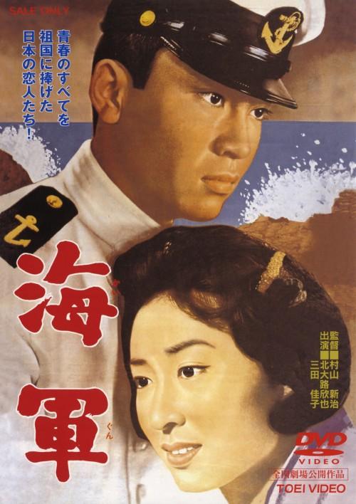 【中古】海軍 【DVD】/北大路欣也