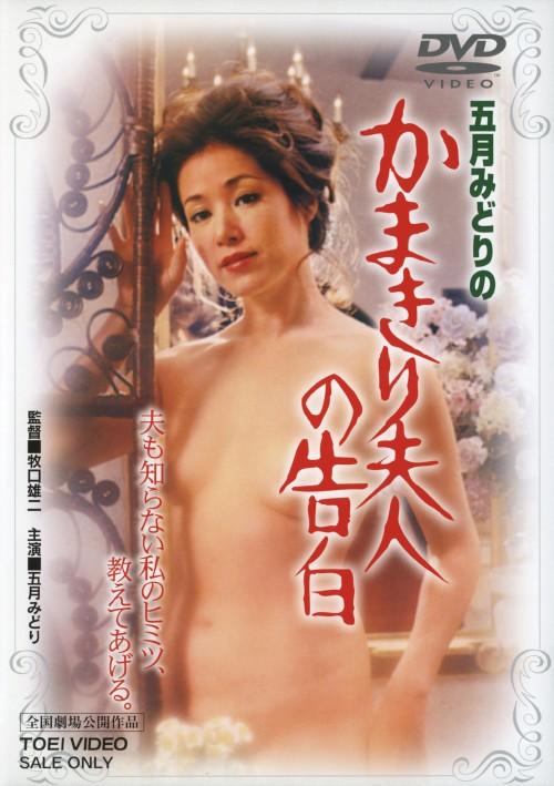 【中古】五月みどりの かまきり夫人の告白 【DVD】/五月みどり