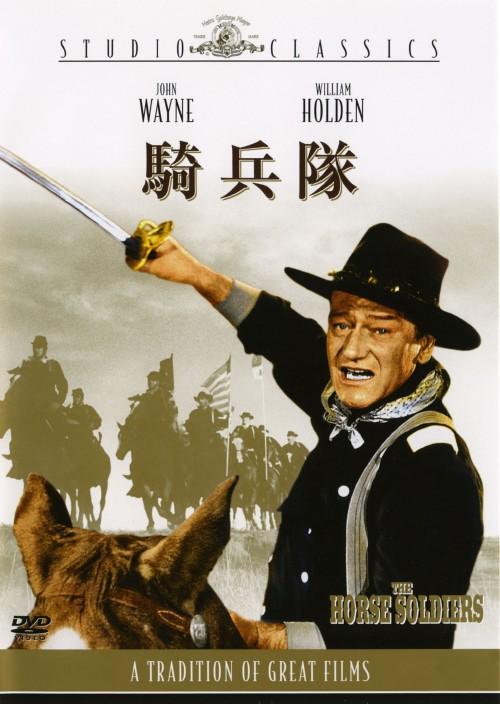 【中古】期限)騎兵隊 【DVD】/ジョン・ウェイン