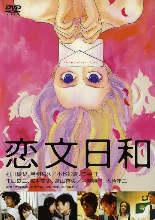 【中古】恋文日和 (2004) 【DVD】/村川絵梨