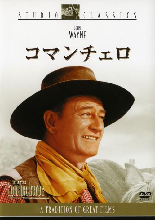 【中古】期限)コマンチェロ 【DVD】/ジョン・ウェイン