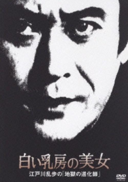 【中古】江戸川乱歩の「地獄の道化師」より 白い乳… 【DVD】/天知茂