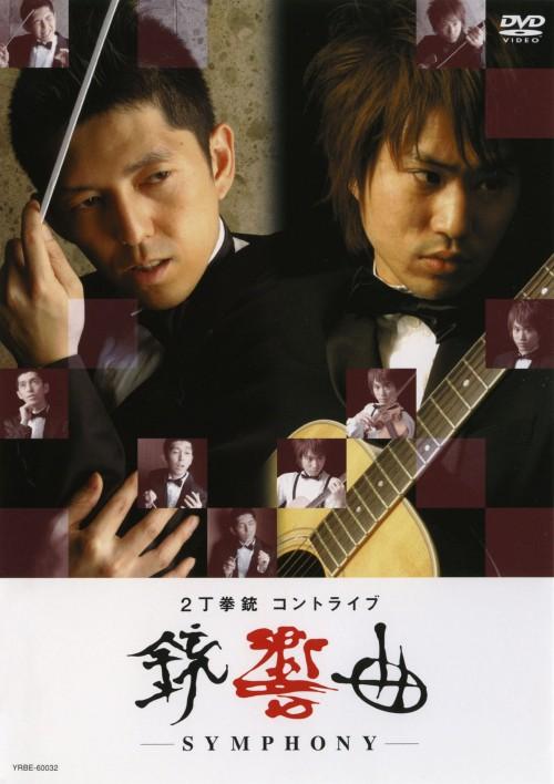 【中古】銃響曲−SYMPHONY− 【DVD】/2丁拳銃