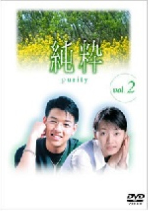 【中古】2.純粋 BOX (完) 【DVD】/リュ・シウォン