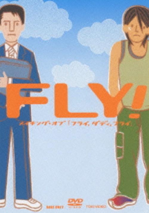【中古】FLY! メイキング オブ「フライ ダディ フライ」 【DVD】