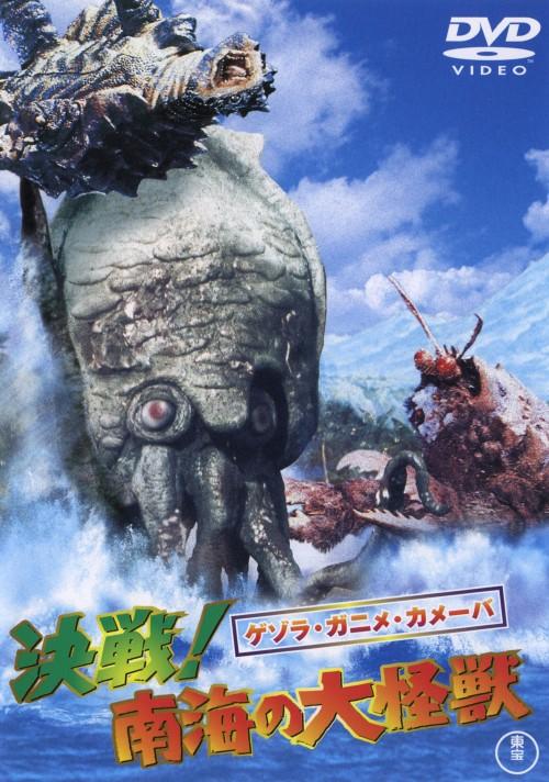 【中古】ゲゾラ・ガニメ・カメーバ 決戦!南海の大怪獣 【DVD】/久保明