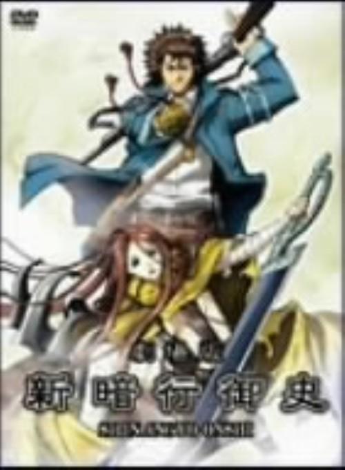 【中古】新暗行御史 劇場版 【DVD】/藤原啓治