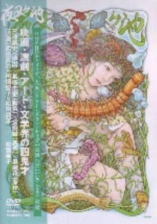 【中古】夜叉ヶ池 【DVD】/武田真治