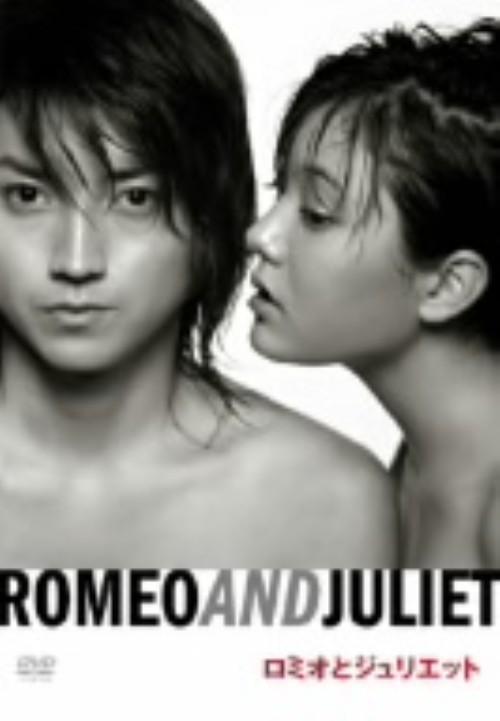 【中古】ロミオとジュリエット(舞台) 【DVD】/藤原竜也