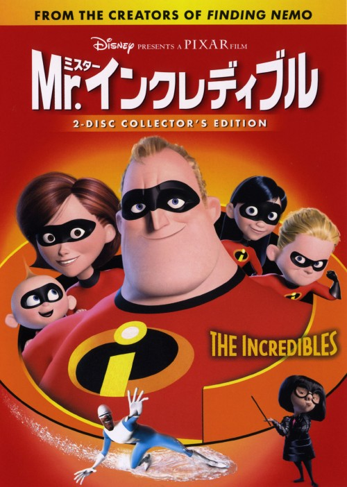 【中古】Mr.インクレディブル 【DVD】/クレイグ・T・ネルソン