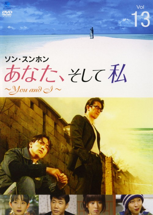 【中古】3.あなた、そして私 You and I BOX 【DVD】/ソン・スンホン