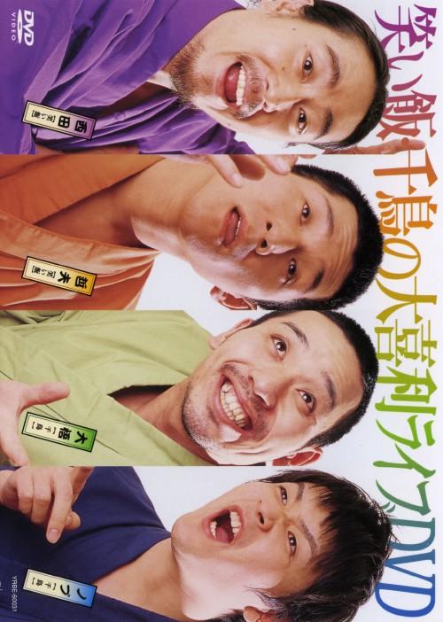 【中古】笑い飯・千鳥の大喜利ライブDVD 【DVD】/笑い飯