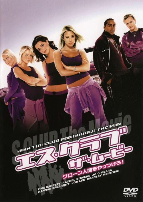 【中古】期限)エス・クラブ ザ・ムービー クローン人間をやっ… 【DVD】/ティナ・バレット