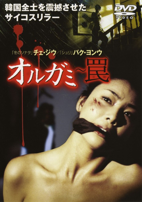 【中古】期限)オルガミ 罠 【DVD】/ユン・ソジョン