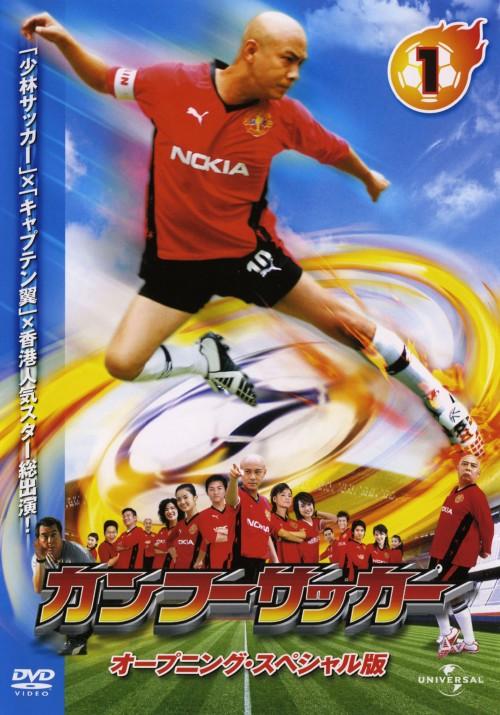 【中古】1.カンフーサッカー オープニングSP版 【DVD】/ディッキー・チョン