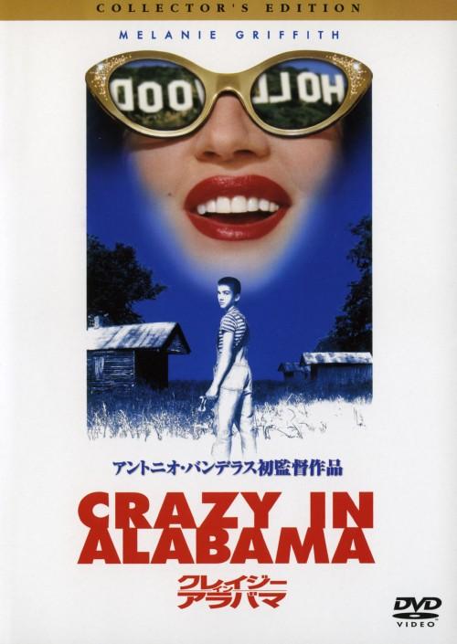 【中古】期限)クレイジー・イン・アラバマ コレクターズED 【DVD】/メラニー・グリフィス