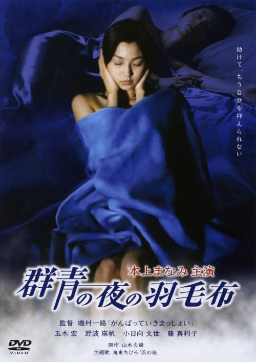 【中古】期限)群青の夜の羽毛布 【DVD】/本上まなみ