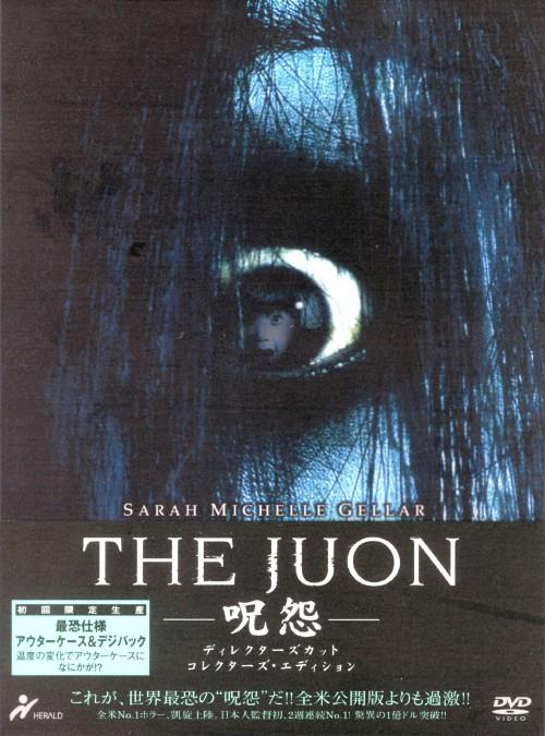 【中古】THE JUON 呪怨 ディレクターズカット コレクターズ・ED 【DVD】/サラ・ミシェル・ゲラー