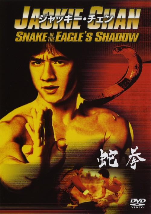 【中古】期限)蛇拳 【DVD】/ジャッキー・チェン