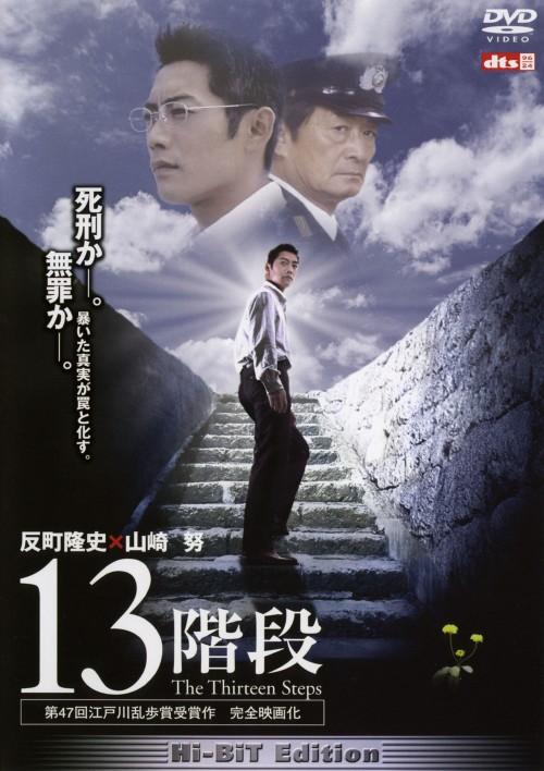 【中古】期限)13階段 【DVD】/反町隆史