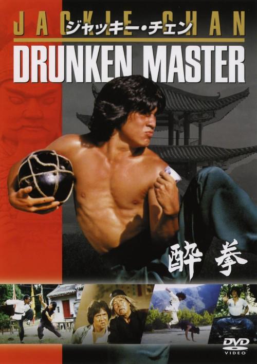 【中古】期限)酔拳 【DVD】/ジャッキー・チェン