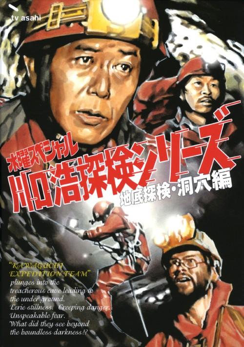 【中古】川口浩探検隊 地底探検・洞穴編 BOX 【DVD】/川口浩