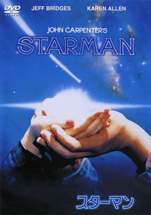 【中古】スターマン <期間限定版>/ジェフ・ブリッジス