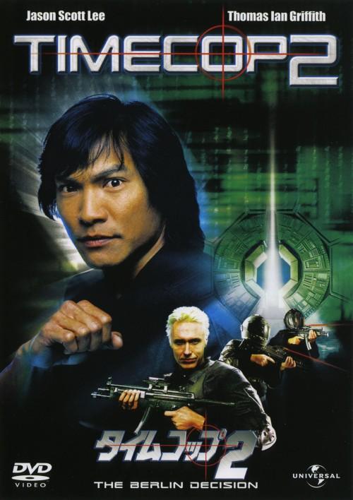 【中古】期限)2.タイムコップ 【DVD】/ジェイソン・スコット・リー