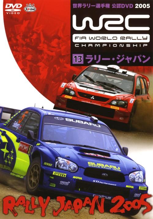 【中古】13.WRC 世界ラリー選手権 2005 ジャパン 【DVD】