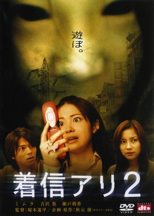 【中古】初限)2.着信アリ DTS SP・ED 【DVD】/ミムラ