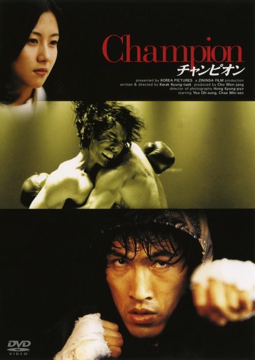 【中古】期限)チャンピオン (2003) 【DVD】/ユ・オソン