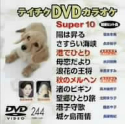 【中古】244.Super10 演歌編 【DVD】