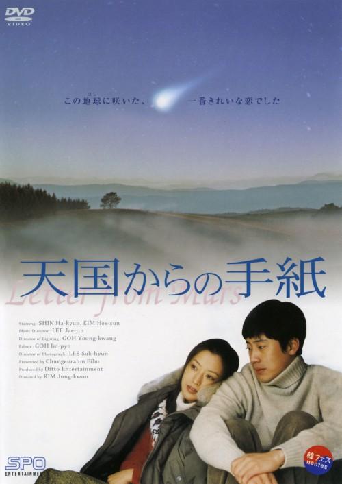 【中古】天国からの手紙 【DVD】/キム・ヒソン