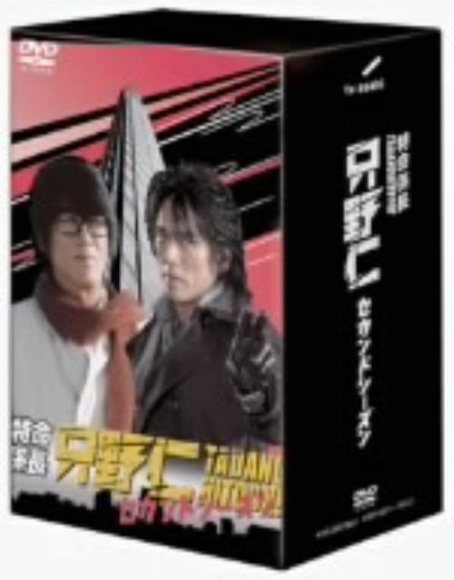 【中古】特命係長 只野仁 2nd BOX 【DVD】/高橋克典