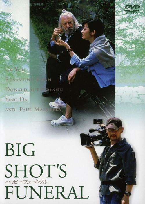 【中古】期限)ハッピー・フューネラル 【DVD】/ドナルド・サザーランド