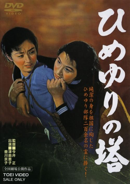 【中古】ひめゆりの塔 【DVD】/津島恵子