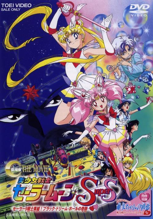 【中古】劇場版 美少女戦士セーラームーンSuperS セーラー9戦士 【DVD】/三石琴乃