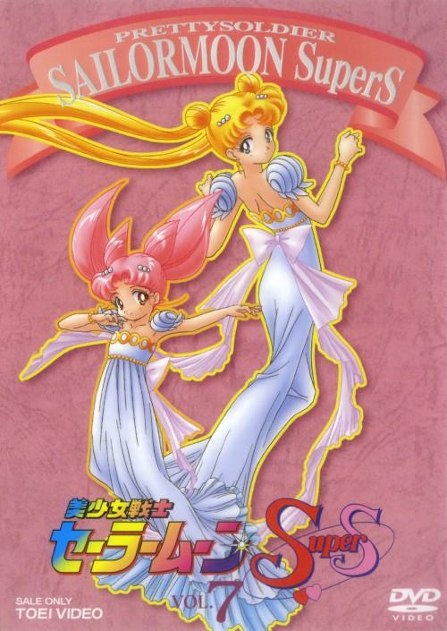 【中古】7.美少女戦士セーラームーンSuperS (完) 【DVD】/三石琴乃