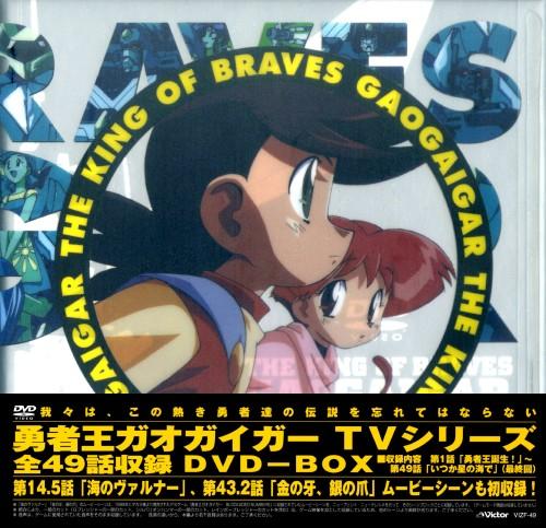 【中古】初限)勇者王ガオガイガー (TV) BOX 【DVD】