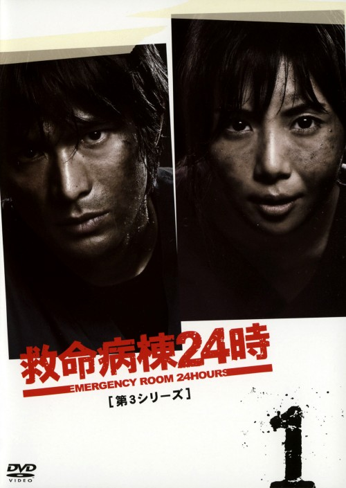 【中古】救命病棟24時 第3シリーズ BOX 【DVD】/江口洋介