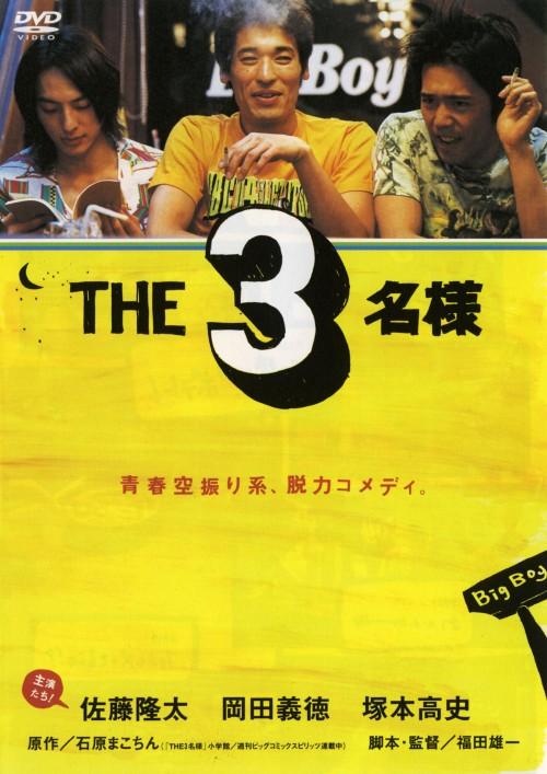 【中古】THE3名様 【DVD】/佐藤隆太