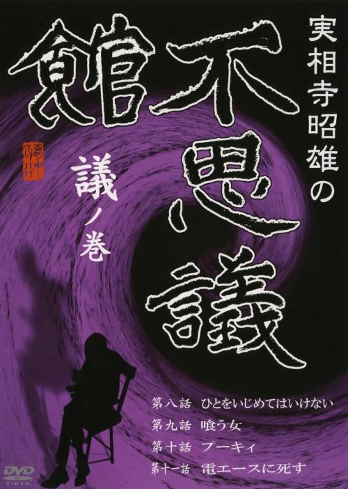 【中古】実相寺昭雄の不思議館 議の巻 【DVD】/常泉忠道