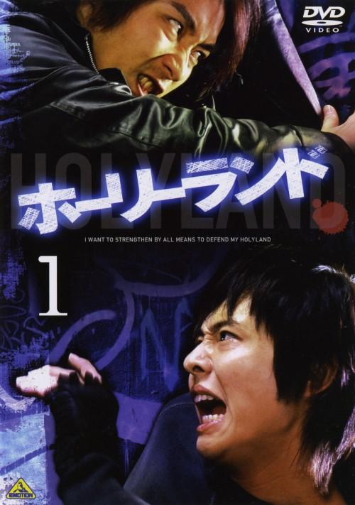 【中古】1.ホーリーランド 【DVD】/石垣佑磨