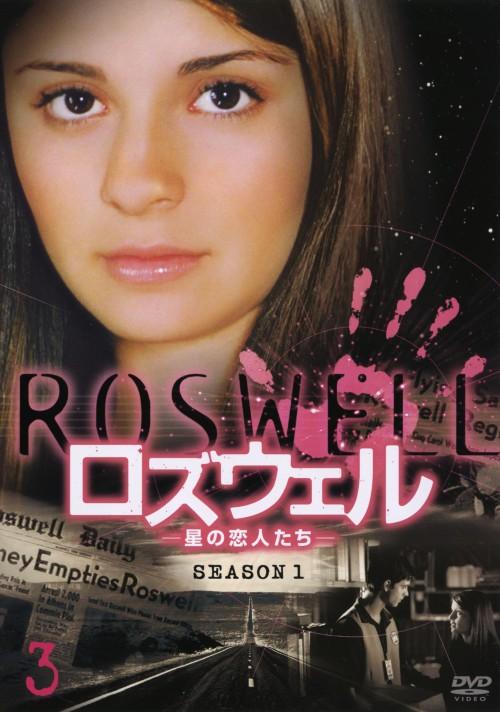 【中古】初限)3.ロズウェル 星の恋人たち 1st 【DVD】/シリ・アップルビー