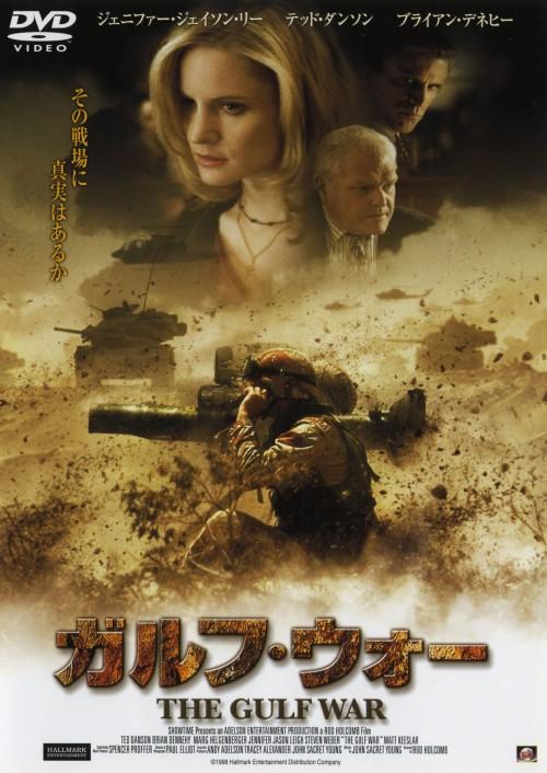 【中古】ガルフ・ウォー 【DVD】/ジェニファー・ジェイソン・リー