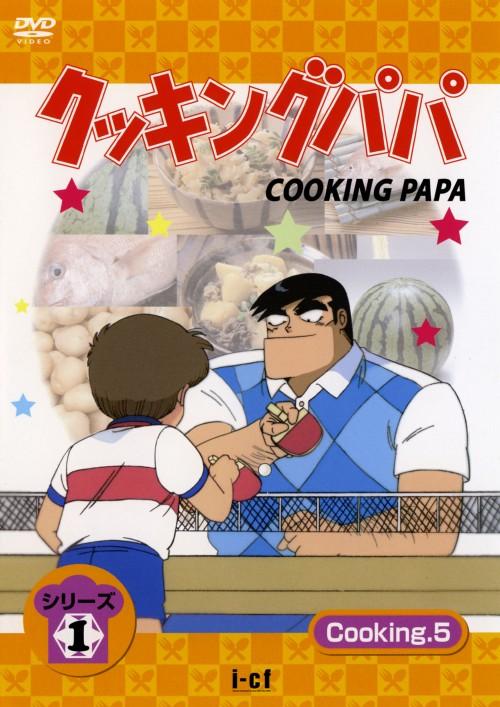 【中古】5.クッキングパパ シリーズ1 【DVD】/玄田哲章