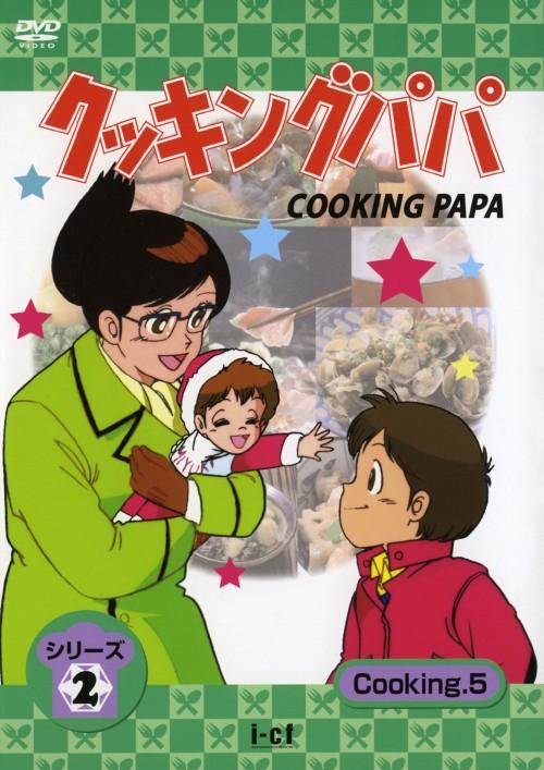 【中古】5.クッキングパパ シリーズ2 【DVD】/玄田哲章