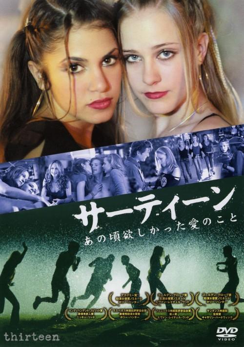 【中古】サーティーン あの頃欲しかった愛のこと 【DVD】/ホリー・ハンター