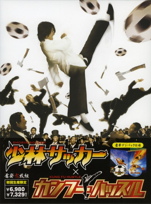 【中古】初限)少林サッカー DX版/カンフーハッスル 奮発弐枚組! 【DVD】/チャウ・シンチー